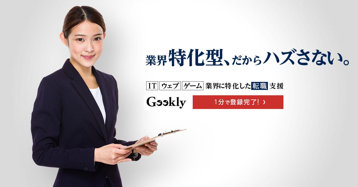 GEEKLY(ギークリー)。IT・web・ゲーム業界専門の人材総合会社。